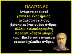 Greek Quotes, Personality, Poetry, Wisdom, Greeks, Beauty Tips, Life, Fun, Poetry Books