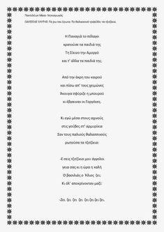 "mikapanteleon-PawakomastoNhpiagwgeio: Θεατρικό καλοκαιριού (3): ""Ο τζίτζικας και ο μέρμηγκας"" Mood, Education, School Ideas, Summer, Greek, Spring, Cold, Summer Time, Summer Recipes"