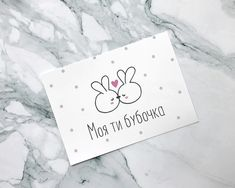 Greeting Card My whiskey - White Rabbit- Открытка Моя ти бубочка – Белый Кролик Postcard. my ty booth - Diy Birthday, Birthday Cards, Birthday Gifts, Decorate Notebook, Handmade Notebook, Christmas Drawing, Happy B Day, Hand Art, Cards For Friends