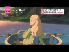 When Marnie Was There - Studio Ghibli - Trailer (Omoide no Marnie - 思い出のマーニー) Totoro, Studio Ghibli Films, When Marnie Was There, Film Studio, Howls Moving Castle, Hayao Miyazaki, Ghost Stories, Filmmaking, Blog
