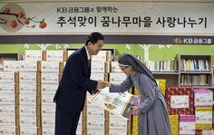 KB금융그룹과 함께하는 추석맞이 꿈나무마을 사랑나누기