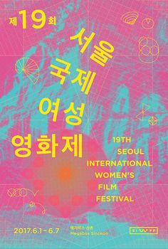 "siwff"" by studio hik / south korea, 2017 / offset, 620 x 920 mm Magazin Design, Typography Poster, South Korea, Film Festival, Seoul, Neon Signs, Graphic Design, Studio, Movie Posters"