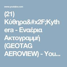 (21) Κύθηρα/Kythera - Εναέρια Ακτογραμμή (GEOTAG AEROVIEW) - YouTube Youtube, Youtubers, Youtube Movies
