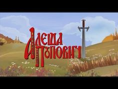 Алеша Попович и Тугарин Змей (мультфильм) - YouTube
