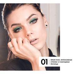 Преображающего макияжа для особых случаев