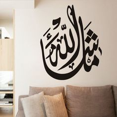 Islamic Wall Stickers Vinyl Islamic Muslim Calligraphy Adesivos De Parede Allah Wall Art Decal Home Decoration Accessories