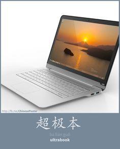 超极本 - Chāo jí běn  Ultrabook