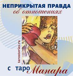 Карты Таро Манара- лучшие друзья девушек | Таро и Истории #tarostories #love #таро #тароманара #любовь #отношения Tarot, Tarot Cards, Tarot Decks