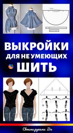 Простые выкройки для не умеющих шить. Идеи, советы, мастер класс своими руками #рукоделие #выкройки #шитье
