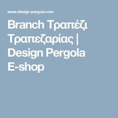 Branch Τραπέζι Τραπεζαρίας | Design Pergola E-shop