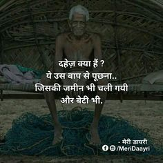 Subh Hindi Quotes Images, Hindi Quotes On Life, Truth Quotes, Life Quotes, Qoutes, Motivational Thoughts In Hindi, Inspirational Quotes, Motivational Quotes, Epic One Liners