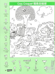 Adult Coloring, Coloring Books, Coloring Pages, Preschool Worksheets, Preschool Activities, Highlights Hidden Pictures, Hidden Pictures Printables, Serbian Language, Hidden Picture Puzzles