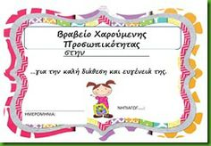 βρα5 End Of School Year, School Staff, First Day Of School, Back To School, Classroom Rules, Always Learning, My Teacher, Primary School, Classroom Management