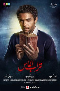 مشاهدة تحميل فيلم حرب كرموز 2018 Hd Bluray ايجي بست Egybest سيماكلوب