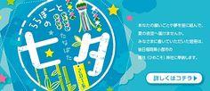 七夕企画 #ららぽーと #七夕