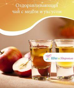 Оздоравливающий чай с медом и уксусом   Чай, уксус и мед являются продуктами, наиболее часто используемыми в #народной медицине благодаря их удивительным #оздоравливающим свойствам. Если мы приготовим напиток, включающий все три полезных ингредиента, получим средство, которое поможет очистить организм от вредных веществ и укрепит #иммунитет.  #Всё о здоровье