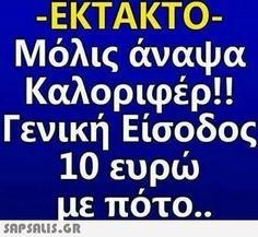 Jokes Quotes, Qoutes, Funny Jokes, Hilarious, Funny Greek, Greek Quotes, All I Want, True Words, Lol