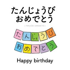 Happy Birthday in JapaneseHow to Say Happy Birthday in Japanese?, Say Happy Birthday in Japanese, Say Happy Birthday in Japanese?, Happy Birthday in Japanese Cute Japanese Words, Learn Japanese Words, Japanese Quotes, Japanese Phrases, Study Japanese, Japanese Culture, Learning Japanese, Japanese Language Lessons, Korean Language
