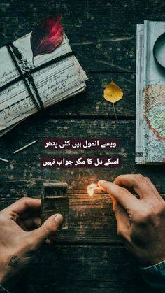 Waise Anmool Hain Kai Pather www.club Has lots of best collection like And many more if you are poetry lover then keep in touch there you will get anytype of poetry thats you need. Urdu Funny Poetry, Poetry Quotes In Urdu, Best Urdu Poetry Images, Love Poetry Urdu, My Poetry, Poetry Books, Urdu Quotes, Text Quotes, Emotional Poetry