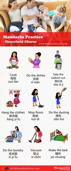 fb57b706f41f House Chores in Chinese.For more info please  contact sophia.zhang mandarinhouse