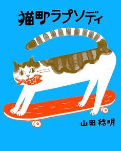 いいね!775件、コメント36件 ― toshiaki yamadaさん(@toshiakiyamada)のInstagramアカウント: 「4月23日に初のエッセイ集『猫町ラプソディ』が発売になります。今までブログには猫騒動日記とかいろいろ書いてきましたが、一度総括すべく20編を書き下ろしました。去年後半から取りかかって、今読み返してもとても面白くて(感極まったりもして)良い本になったなーと思います。表紙、挿絵、タイトルロゴ描き文字まで自分の絵なので感慨深いな。通販プレオーダー、書店での予約等は3月後半から。発売記念ライブを4月にバンド編成でやることになりました。詳細はプロフィールのリンクからブログをご覧ください。…」