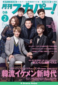 "Hwarang Cast on the cover of the February Issue of ""SKY PerfecTV"" Drama Funny, Drama Memes, Park Hyung Sik, Park Hyungsik Strong Woman, Hwarang Taehyung, Kdrama, Die Beatles, Park Seo Joon, Handsome Korean Actors"