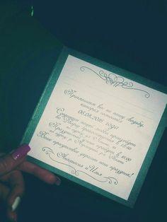 Приглашения на свадьбу своими руками. Шаблоны.