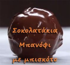 Μια εύκολη και γρήγορη συνταγή για σοκολατάκια που φτιάχνονται στο πι και φι και τρώγονται απολαυστικά σας προτείνει η συνταγή Σοκολατάκια μπανόφι με μπισκότο. Εσείς θα αντισταθείτε;…