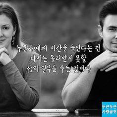 삶의 일부를 주는 것 Wise Quotes, Famous Quotes, Inspirational Quotes, Proverbs, Cool Words, Slogan, Quotations, Poems, Wisdom