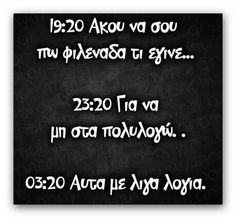 Funny Greek Quotes, Sarcastic Quotes, Funny Quotes, Funny Memes, Jokes, Simple Words, Great Words, Funny Statuses, Special Quotes