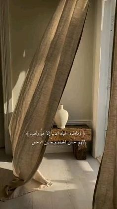 Short Quotes Love, Arabic Love Quotes, Beautiful Islamic Quotes, Islamic Pictures, Quran, Life Quotes, Friday, Curtains, Videos