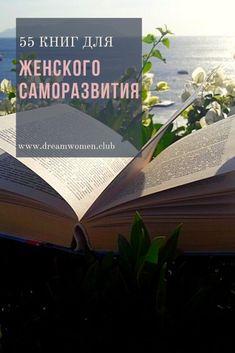 Мой must read 2018   Женщина мечты   Женское саморазвитие для думающих леди