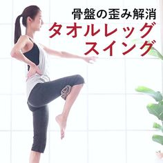 「股関節・骨盤」の記事一覧 | MY BODY MAKE(マイボディメイク) Health Diet, Health Fitness, Butt Workout, Videos, Sports, How To Make, Yoga Exercises, Hs Sports, Excercise