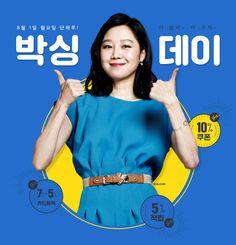 이벤트 영역바로가기 Pop Up Banner, Web Banner, Skincare Branding, Pamphlet Design, Korea Design, Mall Design, Brand Campaign, Event Banner, Promotional Design