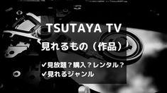 ねこ TSUTAYA TVでどんな作品が見れるか知りたい TSUTAYA TVに自分が見たいジャンルの作品があるか知っておかないと、いざ契約したあ […] Logos, Logo