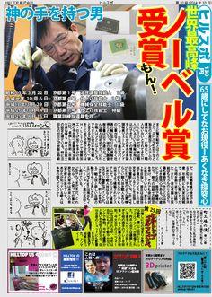 HILLTOP NEWS!!October 2014 #newspaper October 2014, Newspaper, Movie Posters, Journaling File System, Film Poster, Billboard, Film Posters