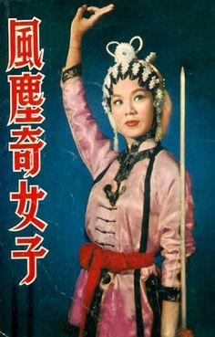 風塵奇女子 Secret Agent: The Swallow (1960)