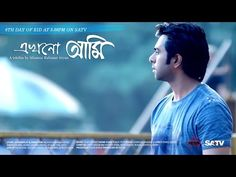 "Bangla Eid telefilm 2015 ""Ekhono Ami"" by Apurba, Momo 720p HD - YouTube"