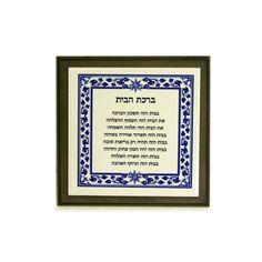 Benção do lar desenhado no estilo português judaico tradicional - CafeTorahShop