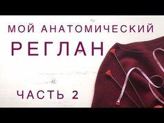 Анатомический реглан - часть 2    МОЙ способ - YouTube