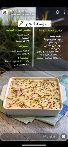 The Effective Pictures We Offer You About Arabic sweets cookies A quality picture can tell you many Arabic Food, Arabic Dessert, Arabic Sweets, Sweets Recipes, Indian Food Recipes, Kitchen Recipes, Cooking Recipes, Cooking Cake, Desert Recipes