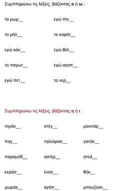 Grammar Activities, Book Activities, Primary School, Elementary Schools, Drama For Kids, Learn Greek, Greek Language, Teaching Methods, How To Stay Motivated