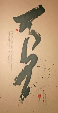 """Wind"" - Aleksandr Ganzorig: Contemporary Museum of Calligraphy"