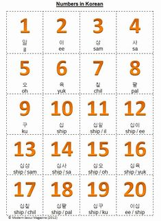 Numbers in Korean – Free Flashcards / Printout