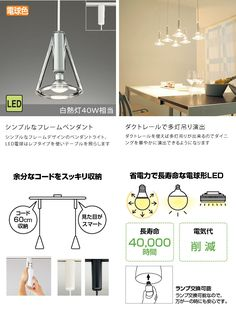 LEDペンダントライト プラグ式 40W相当 | インテリア照明の通販 照明のライティングファクトリー