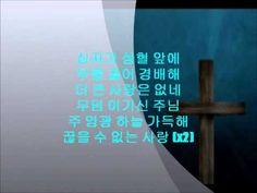 십자가 성혈 앞에 - At The Cross Hillsong in Korean
