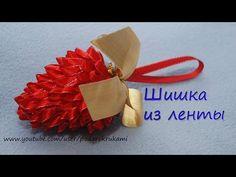Шишка канзаши. Игрушка на елку. DIY conifer cone kanzashi - YouTube