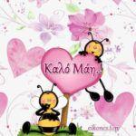 25 Μαρτίου: Χρόνια Πολλά στον Ευάγγελο και στην Ευαγγελία.! - eikones top Tweety, Fictional Characters, Fantasy Characters