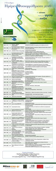 """1ο Συνέδριο """"Ημέρες Φυσιορρύθμισης"""" Map, News, Location Map, Maps"""