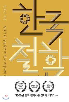한국 철학사 Typography Fonts, Typography Design, Lettering, Korean Design, Book Cover Design, Folk, Editorial, Web Design, Layout